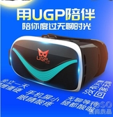 VR眼鏡 ugp游戲機家用vr一體機虛擬現實3d眼鏡手機工地專用頭戴式女友ar設備 快速出貨