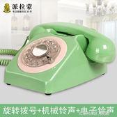 老式經典轉盤電話機旋轉復古電話仿古家用辦公酒店固定座機金屬鈴 樂活生活館