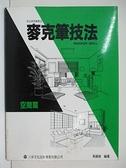 【書寶二手書T9/廣告_ELG】麥克筆技法-空間篇_吳銘裕