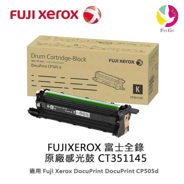 分期0利率 FUJI XEROX 富士全錄 原廠感光鼓 CT351145 /適用 CP505d