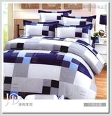 6*6.2 兩用被床包組/純棉/MIT台灣製 ||方格遊戲||