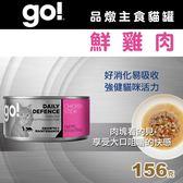 【毛麻吉寵物舖】Go! 天然主食貓罐-品燉系列-鮮雞肉-156g 主食罐/濕食