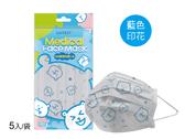 萊潔皮皮熊醫療防護口罩(兒童用) 藍色印花/5入袋裝   *維康