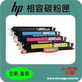 HP 黑色 CE310A (126A) 另售無粉塵綠能版 適用 CP1025/M175/M275