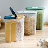 密封罐收納盒塑料分格廚房干貨瓶糧食儲物罐【極簡生活】