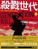 殺戮世代:伊戰、美軍與現代戰爭的真實面貌