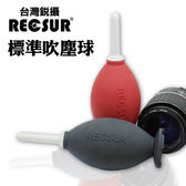 RS1200標準吹塵球 黑RECSUR台灣銳攝