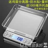天平秤精準電子稱高精度0.01廚房秤小秤數度天平家用迷你烘焙食物克稱重 爾碩數位3c