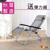《嘉事美》松田日式無段式躺椅.透氣網躺椅.折合椅.電腦桌 .電腦椅.涼椅.休閒椅 穿衣鏡