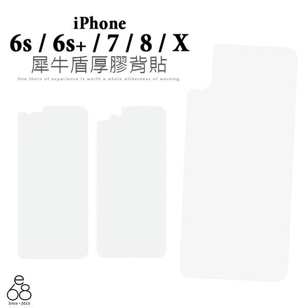 犀牛盾 iPhone X 8 7 6 6s Plus + 透明 背貼 保護貼 厚膠 背面背膜 手機貼 後膜 高清