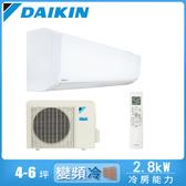 現買現折【DAIKIN大金】橫綱系列 4-6坪 R32 變頻分離式冷暖冷氣 RXM28SVLT/FTXM28SVLT