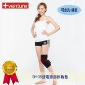 【+venture】鋰電膝部熱敷墊