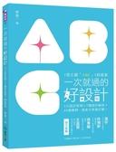 一次就過的好設計:1主題「ABC」3款提案!5大設計原則+7個設計祕訣+90個實例,提案..