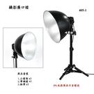 【唯蓁網405-1】廣口攝影燈 40CM桌面 高度40-68CM 加厚鋁制反光燈罩 E27燈頭 柔光燈攝影棚