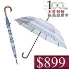 899 特價 雨傘 萊登傘 抗UV 自動直骨傘 木質把手 傘面100公分 防曬 Leighton 藍白橫條