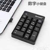 小鍵盤桑瑞得無線數字鍵盤筆記本財務會計usb外接迷你有線小鍵盤免切換 非凡小鋪