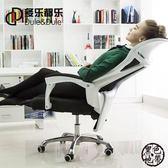 電競椅 多樂都樂電腦椅家用辦公椅人體工學椅 zone  ~黑色地帶