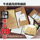 厚牛皮紙收納袋 適用 Traveler's Notebook 旅人筆記本 護照尺寸(84-0014)