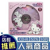 Hello Kitty CD-R 52X 10片 白金片 空白燒錄片 CD 光碟 空白光碟片 燒錄片 粉色