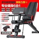 仰臥板 臥推凳仰臥起坐輔助器健身器材家用腹肌板多功能折疊健身椅啞鈴凳【幸福小屋】