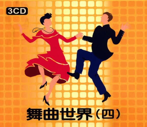 舞曲世界四 CD 3片裝 (購潮8)