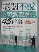【書寶二手書T1/財經企管_LCY】老闆不說,卻默默觀察的45件事_吳俊瑩
