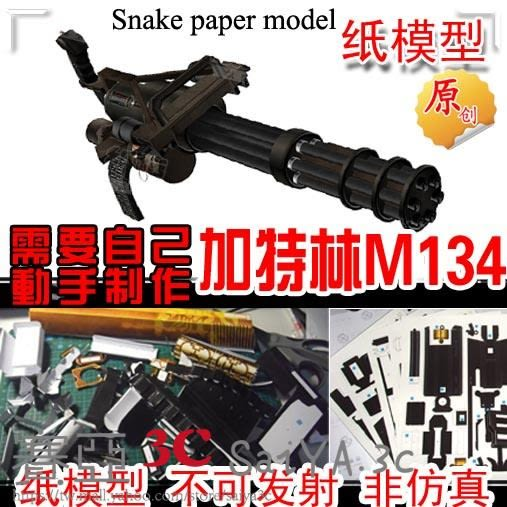 m134加特林 3D紙模型立體拼圖