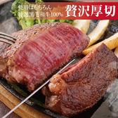 日本A4純種黑毛和牛厚切牛排2片組(350公克/包)