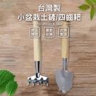 【珍昕】台灣製 小盆栽土鏟、四齒耙 一組2入(長約16-22cmx寬約5cm)/花鏟/鏟子/園藝
