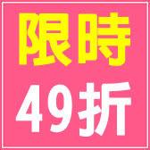 Very Thing↘49折