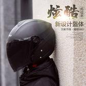 摩托車頭盔機車半盔半覆式雙鏡片電動車踏板車男女四季通用【中秋節】