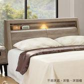 【森可家居】伊莎6尺床頭 8ZX349-3 雙人加大 床頭箱 木紋質感 北歐工業風