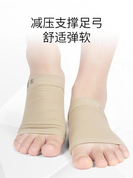 足弓支撐鞋墊扁平足矯正墊XO型腿糾正內八字偏平底足塌陷矯正神器 美物居家 免運