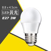 E27 3W LED燈泡 LED燈 節能燈 省電燈泡 全電壓適用 黃光(79-2154)