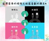 2.4A高速充電傳輸線 Micro USB 150CM 黑/白/桃粉 三色可選 ◆86小舖 ◆