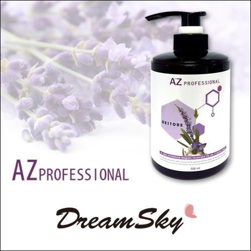 AZ 胺基酸 修護素 美髮 護理 沙龍級 專用 護髮 乾燥 分叉 受損 高保濕 彈性 薰衣草 500ml DreamSky