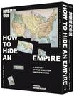 被隱藏的帝國:一部發生於「美國」之外,被忽略的美國史【城邦讀書花園】
