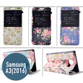 SAMSUNG 三星 A3 (2016版) 彩繪花朵皮套 側翻皮套 手機套 保護套 手機殼 保護套 可愛 皮套