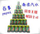 ❤百事激浪汽水❤一箱24罐❤台灣製❤風靡美國 暢銷全球 激浪 百事可樂 飲料 汽水 氣泡