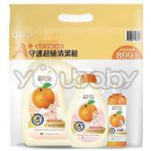 【組合】橘子工坊 洗衣精(瓶)+奶瓶清潔劑(瓶)+制菌清潔噴霧(瓶) /洗衣精/奶瓶清潔劑/噴霧