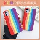 【妃凡】《彩虹殼 矽膠液態手機殼 iphone 12/mini/pro max》手機殼 保護殼 同志 LGBT 256