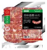 【台糖優質肉品】蒜味香腸 x1包(600g/包) _台糖CAS安心肉品 瘦肉精out