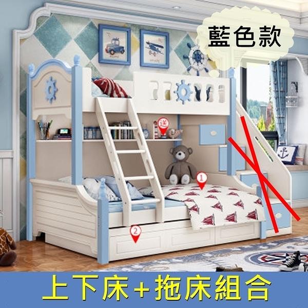 【千億家居】航海夢藍色款兒童床組/上下床+拖床組合/實木家具/高低母子床/KL135-9