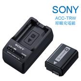 【6期0利率】SONY ACC-TRW 原廠充電組 (充電器+NP-FW50 原廠電池) Sony α NEX 系列相機使用