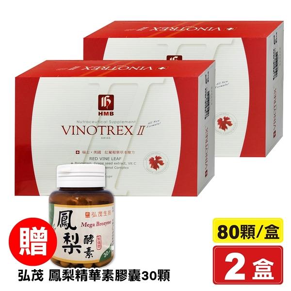 (禮盒組) 弘茂 紅葡萄葉草本複方膠囊 80顆X2盒 送 弘茂 鳳梨精華素膠囊 (加強型) 30顆/罐 專品藥局