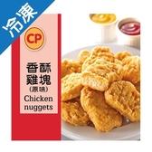 卜蜂香酥雞塊原味700G/包【愛買冷凍】