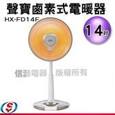 【信源電器】14吋【SAMPO 聲寶鹵素電暖器】HX-FD14F