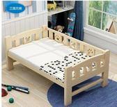 實木兒童床帶護欄單人床嬰兒小床男孩女孩公主床邊床加寬拼接大床【中秋連假加碼,7折起】