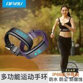 DFyou測血壓心率手環智能運動手環防水男女計步小米安卓蘋果手錶2 ~黑色地帶