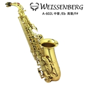 WEISSENBERG A-602L 中音薩克斯風(清漆管身/手工刻花)